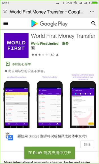 万里汇WorldFirst安卓版APP