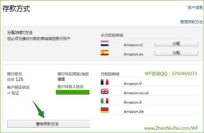 在亚马逊后台更换收款帐户