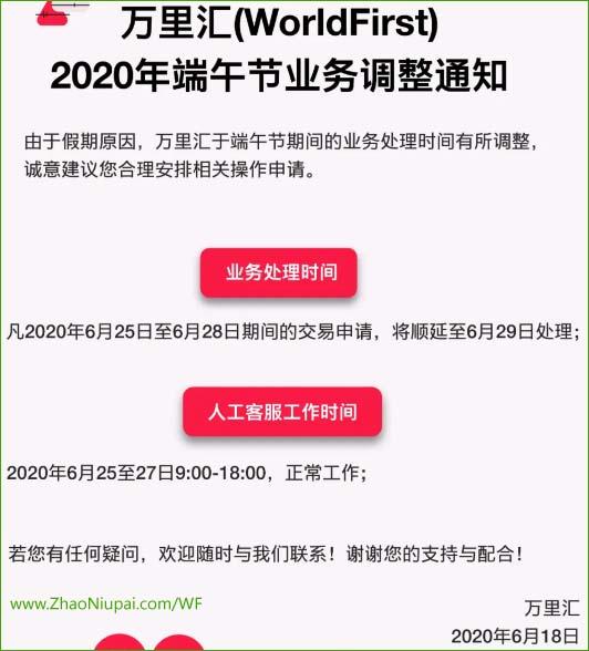 万里汇(WorldFirst)2020年端午节业务调整通知
