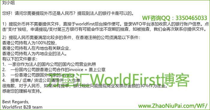 以香港公司名义注册的万里汇B2B帐户