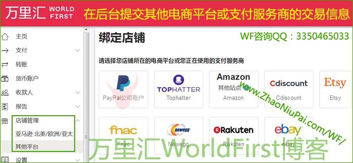 在万里汇WorldFirst后台用店铺管理提供其他电商平台或支付服务商的交易信息