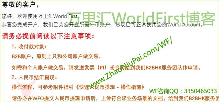 万里汇WorldFirst外贸B2B类帐户已开通,明确收款对象