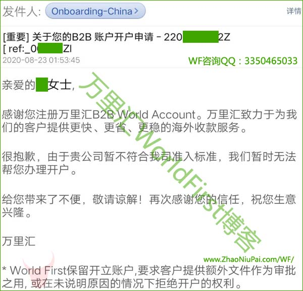 3个月内变更过法人,注册万里汇WorldFirst被拒绝