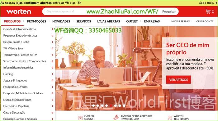 葡萄牙访问量最大,性能最高的电子商务平台:Worten
