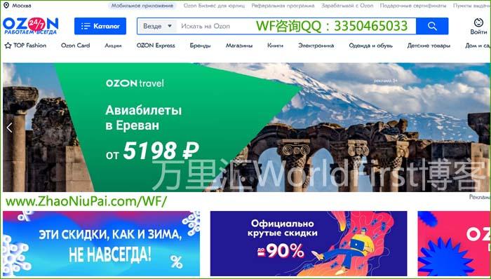俄罗斯发展最快的电商平台:Ozon