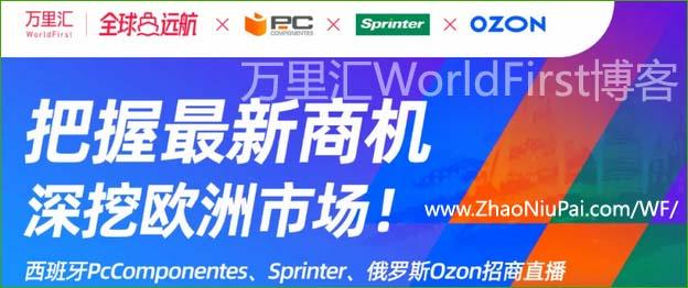 西班牙PcComponentes、Sprinter、俄罗斯Ozon平台招商直播